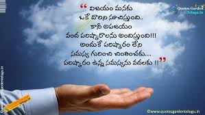 Image Result For Good Quotations In Telugu Good Words Cool Words