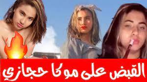 القبض على موكا حجازي فتاة التيك توك ب*ي سر نجاحي - YouTube