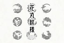 無料でダウンロード和風イラスト素材花丸紋シルエット9点jpgpngai