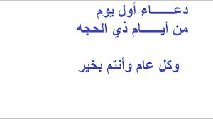 دعاء أول يوم من أيام ذي الحجه تقبل الله منا ومنكم - YouTube