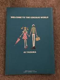 image is loading gokinjo monogatari ilration art book ai yazawa an