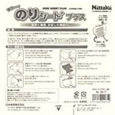 Nittaku Blade Chart Amazon Com Nittaku Nori Plus Glue Sheet Sports Outdoors