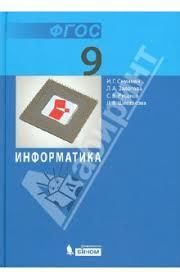 Книга Информатика класс Учебник ФГОС Семакин Залогова  Информатика 9 класс