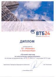 Сертификаты Наши награды