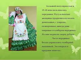 Татарский фольклор реферат Татарча фольклор