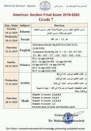 جدول امتحانات نهاية الفصل الدراسي الأول المنهاج الامريكي 2019-2020