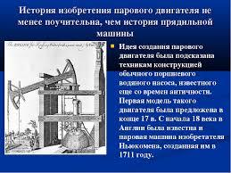 Презентация по истории на тему quot Промышленный переворот в  слайда 13 История изобретения парового двигателя не менее поучительна чем история пряд