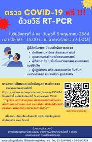 LArts Thammasat (@LartsThammasat)