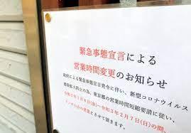 緊急 事態 宣言 延長 飲食 店