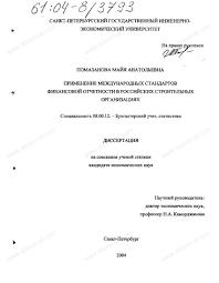 Диссертация на тему Применение международных стандартов  Диссертация и автореферат на тему Применение международных стандартов финансовой отчетности в российских строительных организациях
