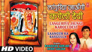 Languriya Jaungi Karoli Devi Bhajan By ...