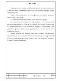 Технология Рыбы Отчет по производственной практике в УПТЦ ИПП  Кулинария Морская капуста УПТЦ ИПП Дальрыбвтуза