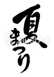 筆文字風 夏祭りのロゴイラスト No 1394064無料イラストなら