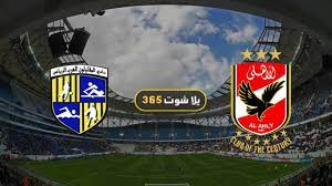 مشاهدة مباراة الأهلي والمقاولون العرب بث مباشر اليوم 21-1-2021 الدوري  المصري