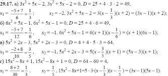 по алгебре класс Мордкович А Г Мордкович Т Н упражнение ГДЗ по алгебре 8 класс Мордкович А Г Мордкович Т Н 29 17 упражнение
