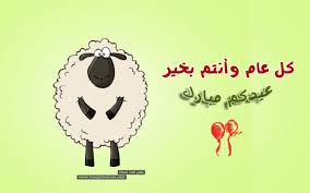نتيجة بحث الصور عن عيد الأضحى المبارك