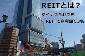 「REIT  フリー画像」の画像検索結果