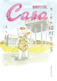 「きょうの猫村さん 最新刊」の画像検索結果