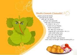 ganesh chaturthi greetings picture