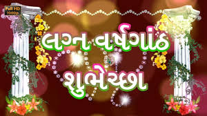 Happy Wedding Anniversary Wishes In Gujarati Marriage Greetingsquotes Whatsapp Video Download