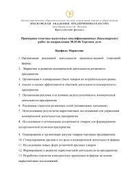 Менеджмент Профиль Маркетинг в отраслях и сферах Рекомендуемые темы выпускных аттестационных работ