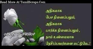 Beautiful Tamil Quotes Best Of Beautiful Tamil Quotes About Love TamilScraps