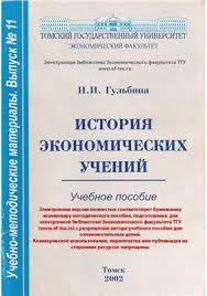 Реферат Карл Маркс ru Гульбина Н И История экономических учений
