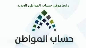 رابط موقع حساب المواطن الجديد وطريقة تحديث حساب المواطن برقم الهوية