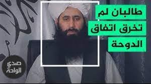 طالبان:_لا_صحة_للشائعات_بأننا_نفرض_قيودا_على_حركة_الناس - YouTube