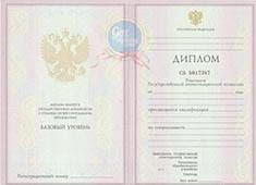 Купить диплом о среднем специальном образовании цена goz  Диплом колледжа техникума 2002 2006 гг