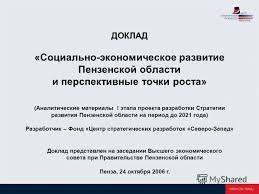 Презентация на тему ДОКЛАД Социально экономическое развитие  1 ДОКЛАД Социально экономическое развитие