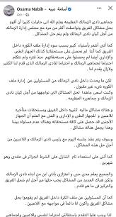 أسامة نبيه يوضح في بيان رسمي أسباب استقالته من الزمالك - بوابة الأهرام