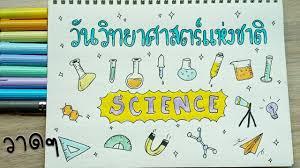 วาดการ์ตูนวันวิทยาศาสตร์แห่งชาติ ไว้ตกแต่งใบงาน | National Science Day  Cartoon - YouTube
