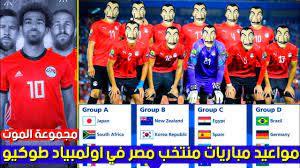 شاهد مواعيد مباريات منتخب مصر في أولمبياد طوكيو 2020 - YouTube