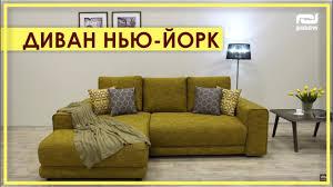 <b>УГЛОВОЙ ДИВАН</b> «<b>Нью</b>-<b>Йорк</b>» от Пинскдрев. Обзор <b>дивана</b> Нью ...