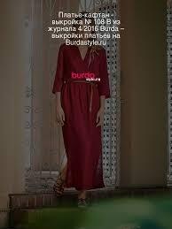 Платье-<b>кафтан</b> - выкройка № 108 В из журнала 4/2016 Burda ...