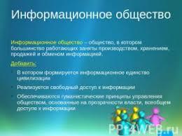 Презентация Информационное общество его информационные ресурсы  слайда 2 Информационное общество Информационное общество общество в котором большинств