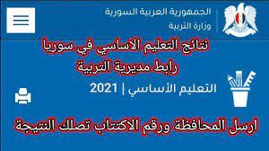 نتائج التعليم الاساسي التاسع في سوريا 2021 رابط مديرية التربية في سوريا -  YouTube
