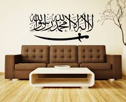 Small Picture Islamic Ideas For Wall Decor Interior Design Ideas