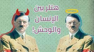 اتفاقية إنهاء سلالة هتلر».. لماذا لم ينجب أحفاد الفوهرر الخمسة؟