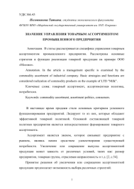 КОНКУРЕНТОСПОСОБНАЯ АССОРТИМЕНТНАЯ ПОЛИТИКА b диплом коммерция Совершенствование ассортиментной УДК 366 43 ЗНАЧЕНИЕ УПРАВЛЕНИЯ ТОВАРНЫМ