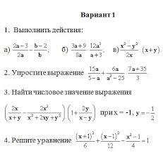Контрольная работа по алгебре в классе Алгебраические дроби