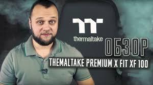 Обзор <b>игрового кресла</b> Themaltake Premium <b>X</b> Fit XF 100 - YouTube