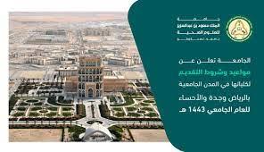 """جامعة الملك سعود بن عبدالعزيز للعلوم الصحية on Twitter: """"الجامعة تعلن عن  مواعيد وشروط التقديم لكلياتها في المدن الجامعية بالرياض وجدة والأحساء للعام  الجامعي 1443هـ https://t.co/WsAsTSnU7r #جامعة_لصحة_وطن…  https://t.co/l8oE9byQcw"""""""