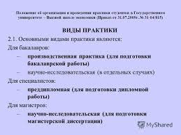 Презентация на тему Организация и руководство преддипломной  3 Положение об организации и проведении практики