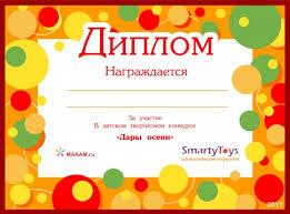 Дипломы за конкурс Дары осени Воспитателям детских садов  Дипломы за конкурс Дары осени