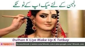 video tarika urdu makeup tips bridal makeup ka terika in urdu hindi dulhan ko tayar karne ka