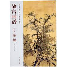 landscape paintings in the imperial palace weed tree chinese art drawing book 8k
