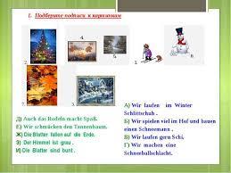 Контрольная работа немецкий язык класс четверть А wir laufen im winter schlittschuh Б wir spielen viel im hof und
