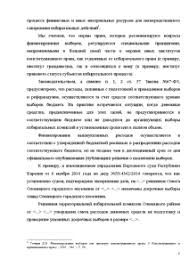 Финансирование выборов как институт конституционного права России  Курсовая Финансирование выборов как институт конституционного права России 6